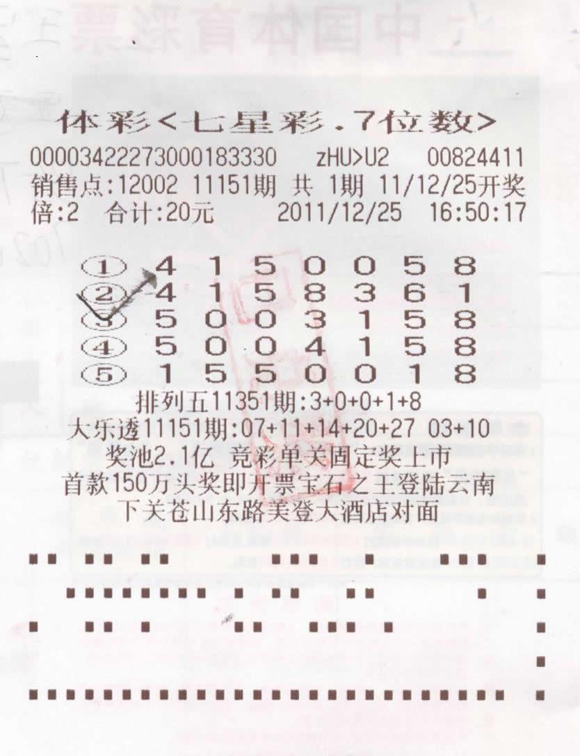 """2011年12月25日,体彩传统玩法七星彩充当了一次圣诞老人,把11151期的两注一等奖送给了大理的彩民王先生(化名)。12月27日,王先生就来到云南省体育彩票管理中心领取了他的价值千万的圣诞礼物。说起这注号码的由来,王先生说这是一句他想出来的顺口溜的谐音:""""我是这样想的,4158我就发,正好就是4158361 ,我就选出来了,星期六上班星期天去买的,没想到就中了!"""